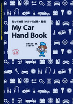 Mycarhandbook_l_on